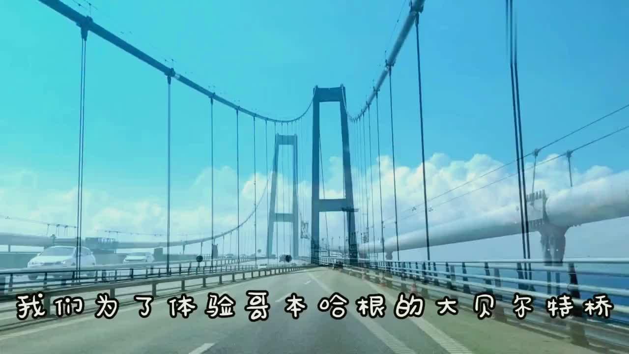 往返一次多人民币的跨海大桥是啥样跟我来看看吧!