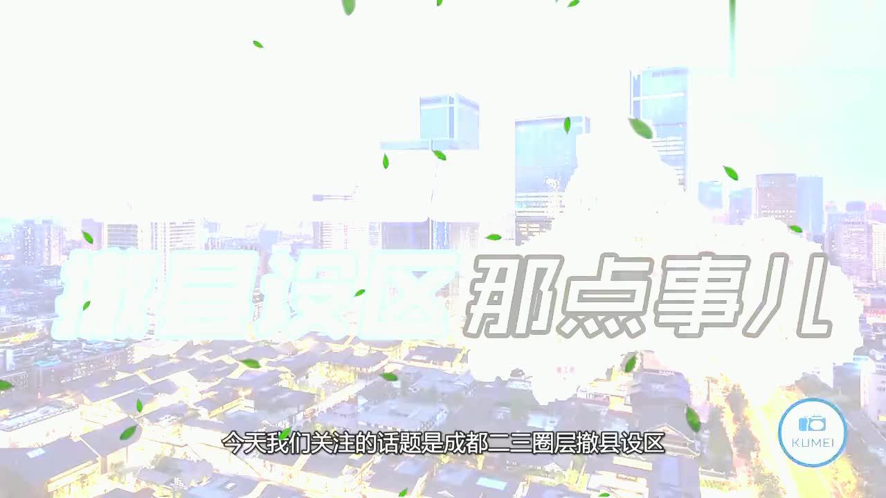 成都二三圈层撤县设区,新津成三圈第一个,下一个是彭州金堂