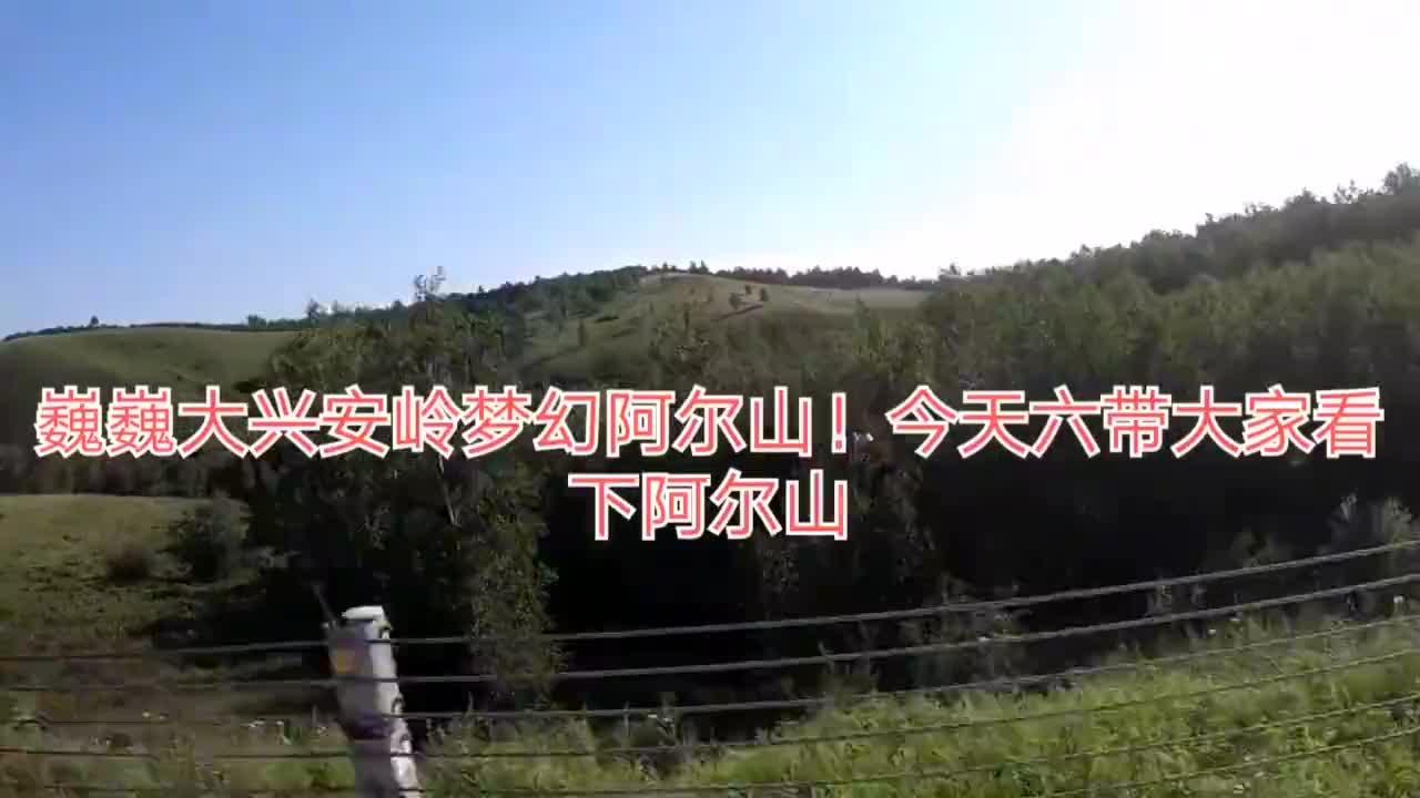梦幻阿尔山一日游,停车点十几辆房车壮观!附近还有圣水,神泉