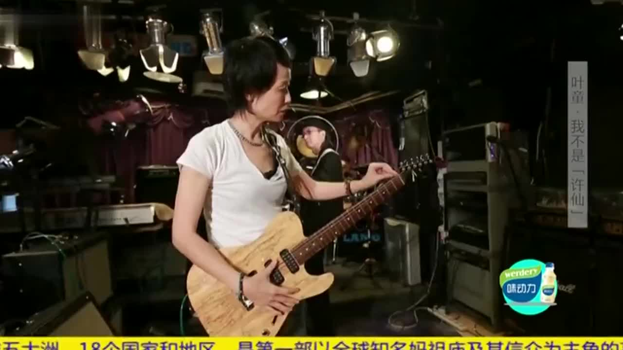 鲁豫有约:叶童和老公同台,二人手抱大吉他,荧幕上首秀音乐!
