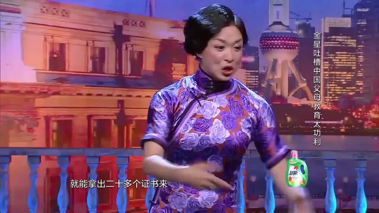 金星吐槽中国父母教育太功利,小孩幼儿园身小学时,就能拿出二十