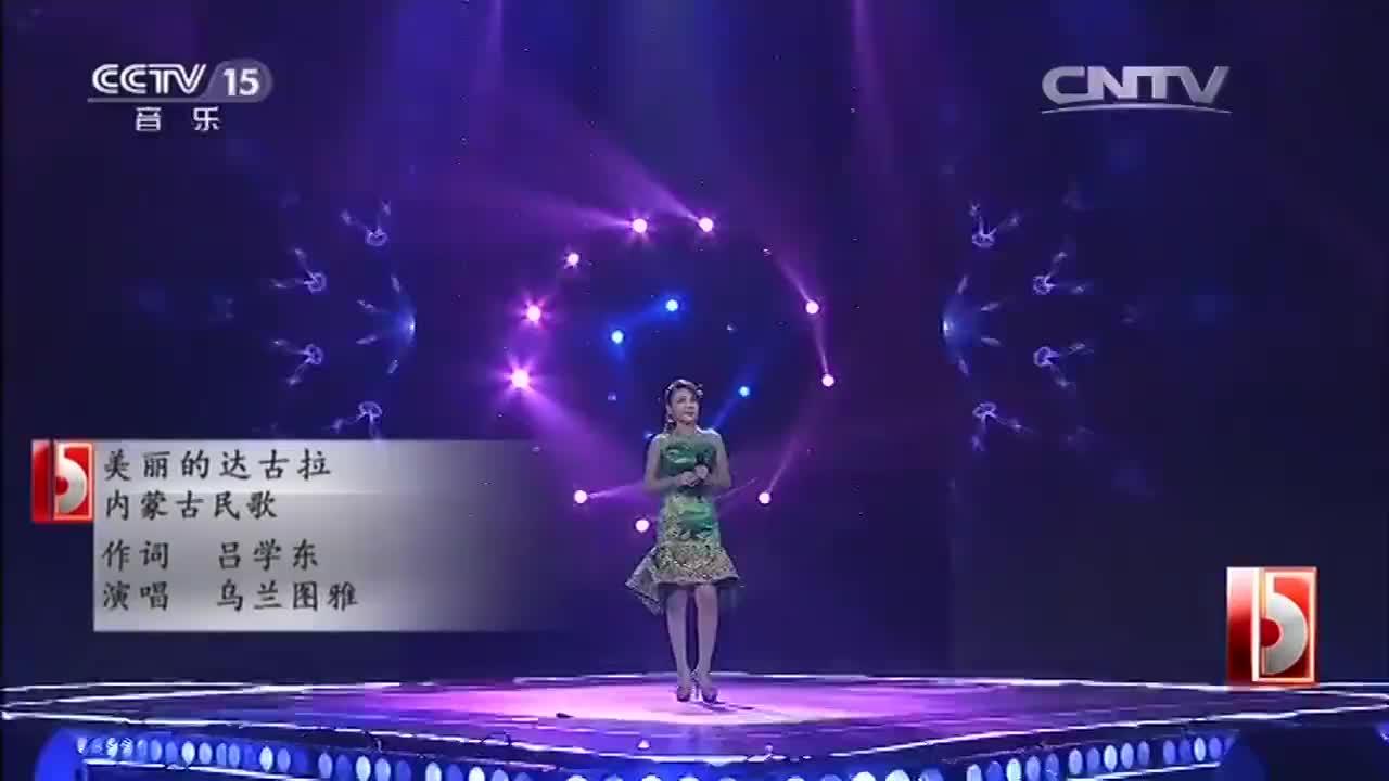 乌兰图雅《美丽的达古拉》,歌声甜美人更美,不愧是蒙古之花!