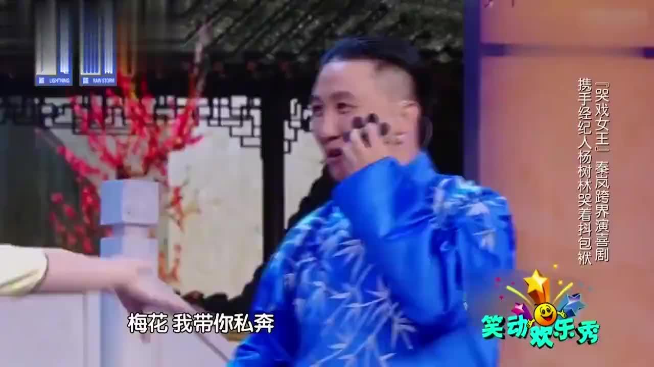 """""""哭戏女王""""演喜剧,秦岚演技真好,既有笑点又有泪点笑动欢乐秀"""
