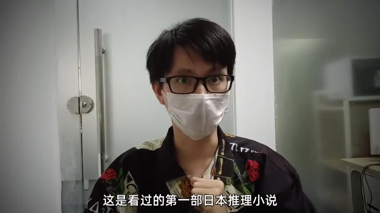 40分钟解说东野圭吾成名作《放学后》