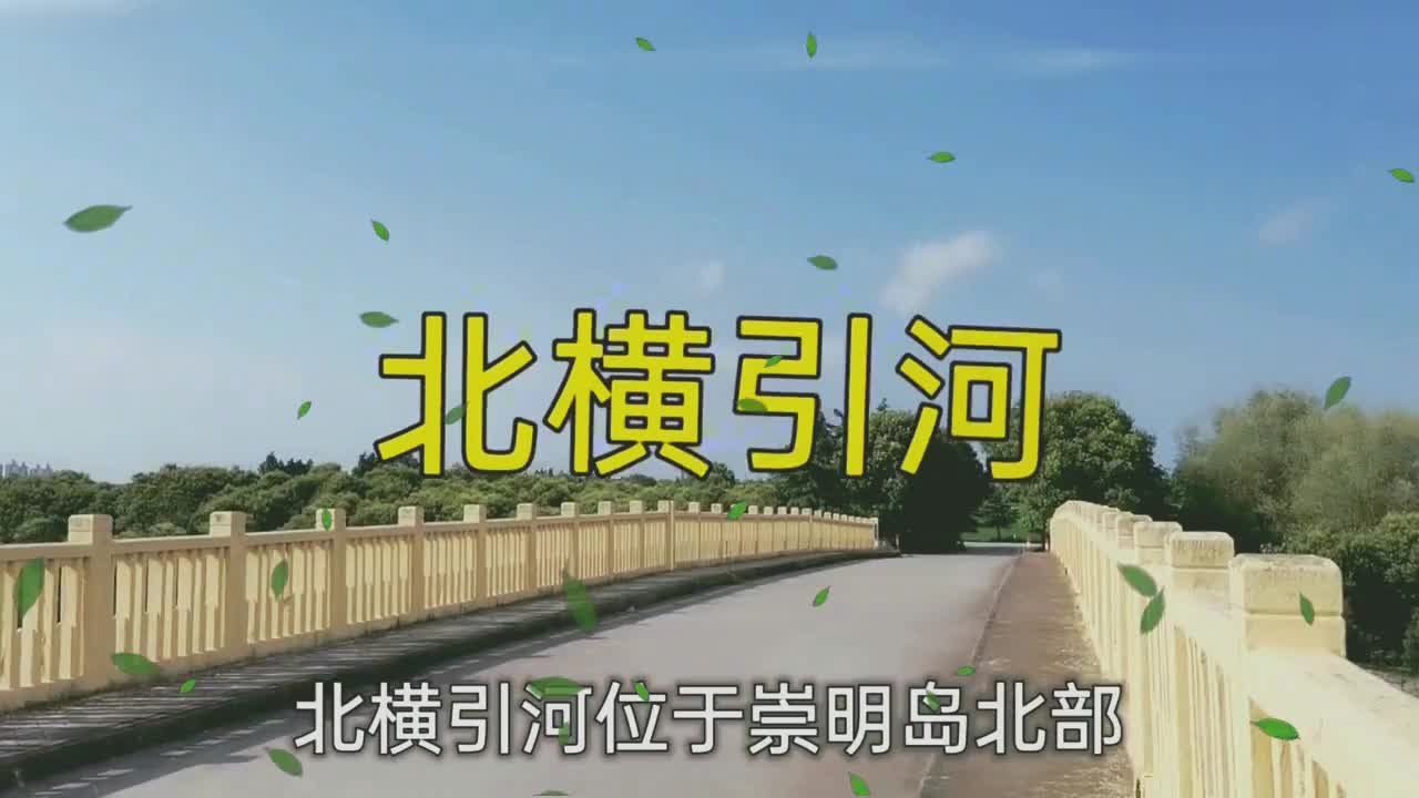 """上海崇明岛最主要的骨干河道""""北横引河""""算是最美河道吗"""