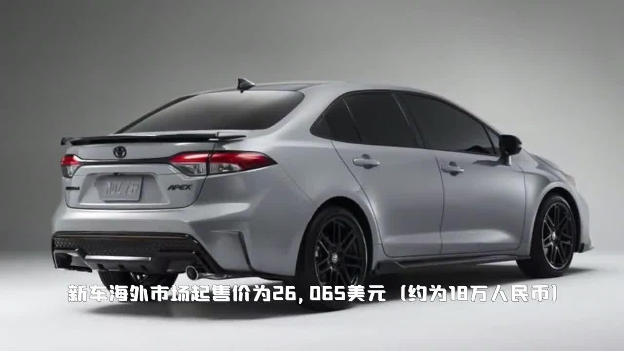 视频:丰田卡罗拉新车型售价曝光!搭2.0L,配置大涨,运动基因加强