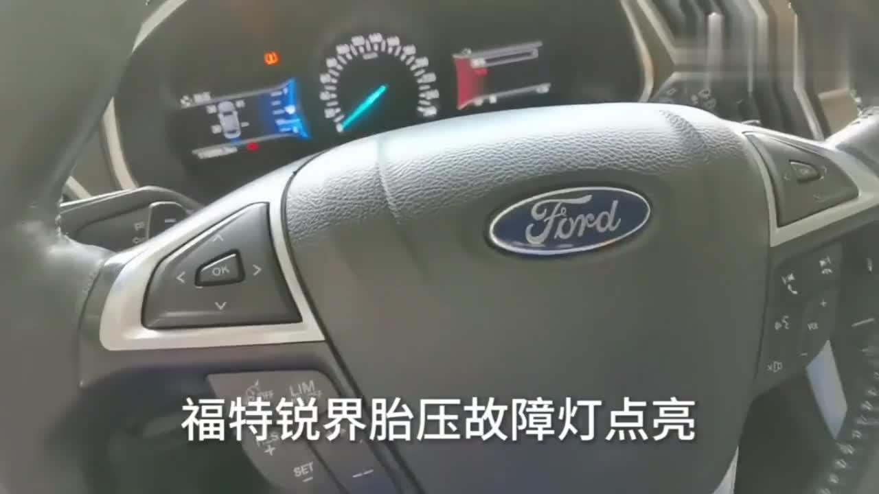 视频:福特锐界仪表提示右后轮胎压故障,实际检测为左前轮胎压传感器。