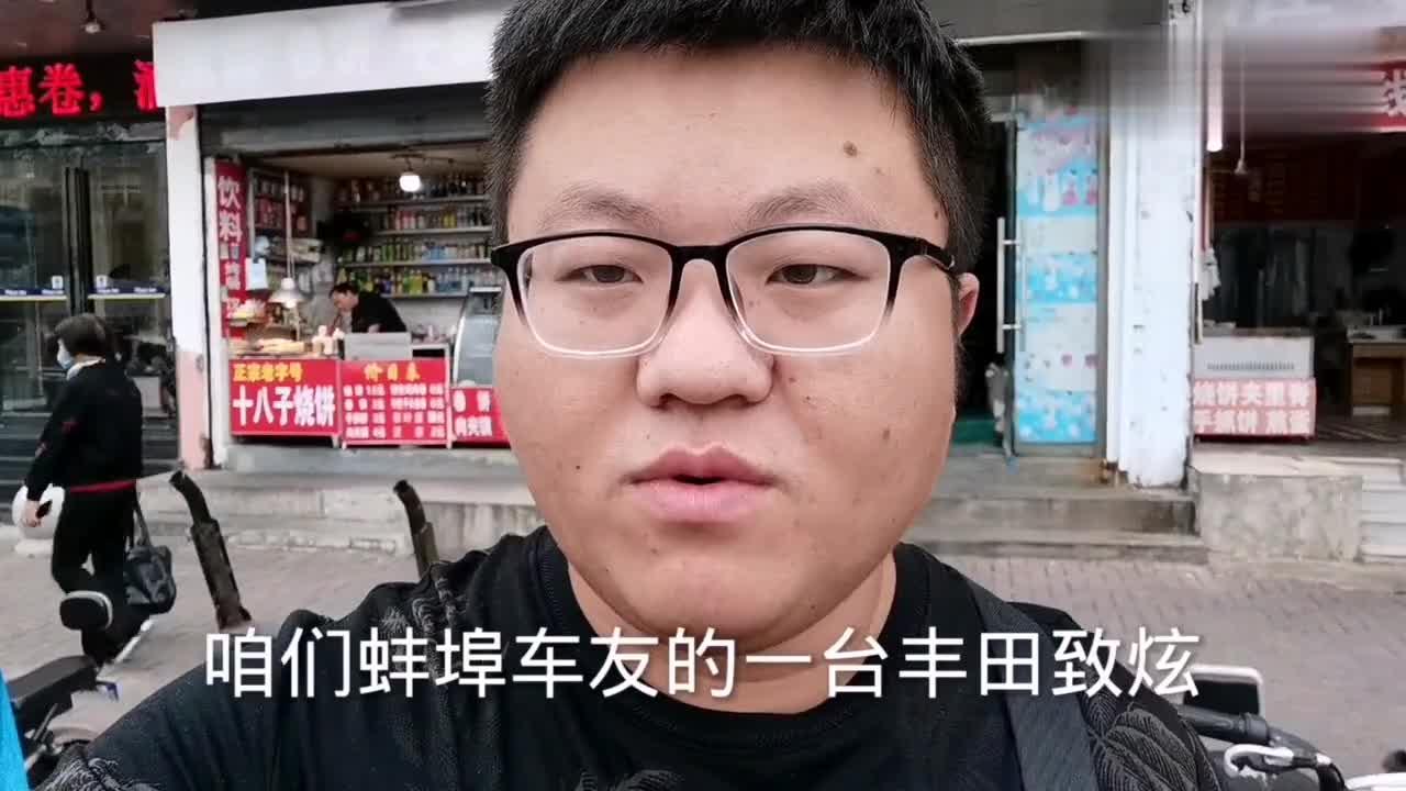 视频:安徽车友有一台丰田致炫要卖,才跑2万多公里,看看车商多少钱收