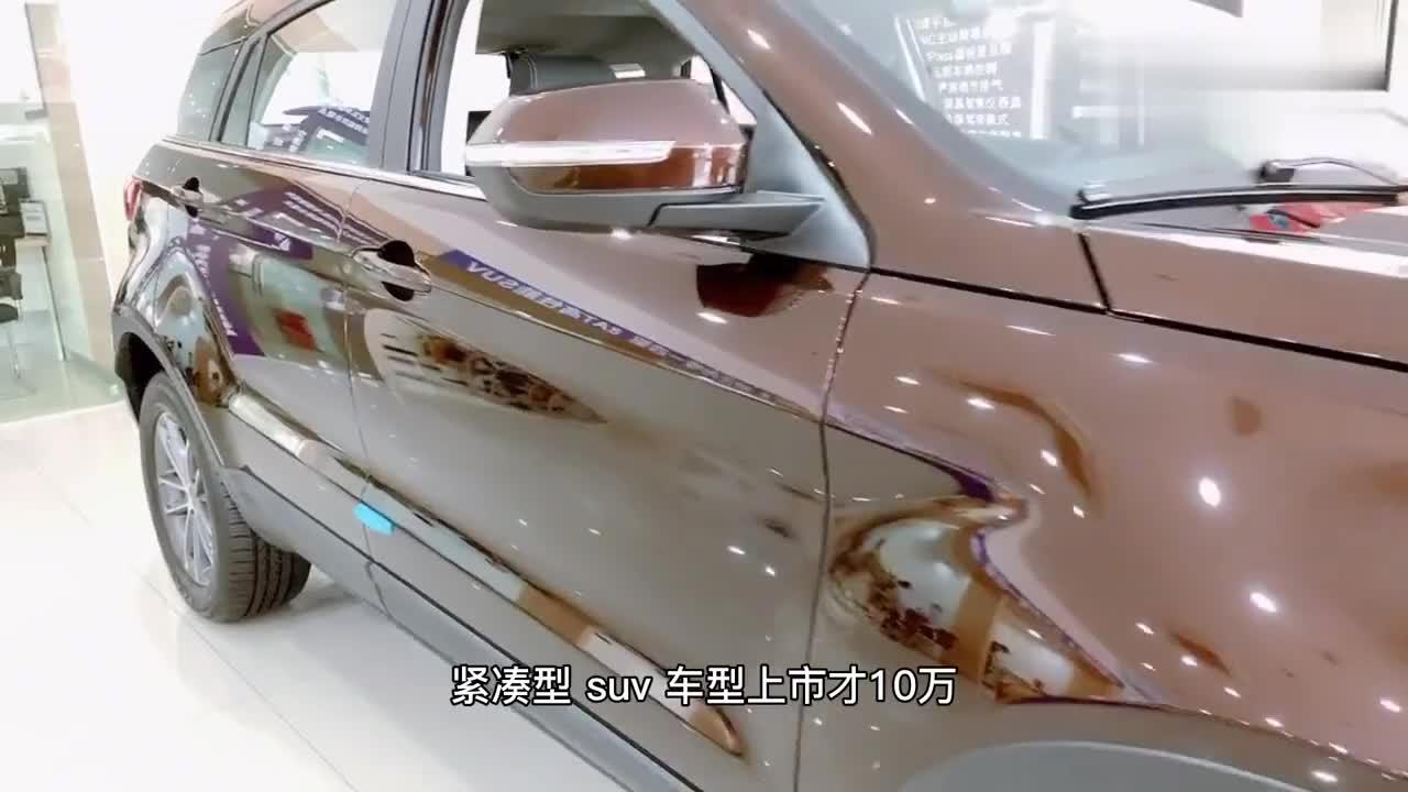 视频:福特最便宜SUV!全新领界10万上市,配四缸1.5T宽近2米