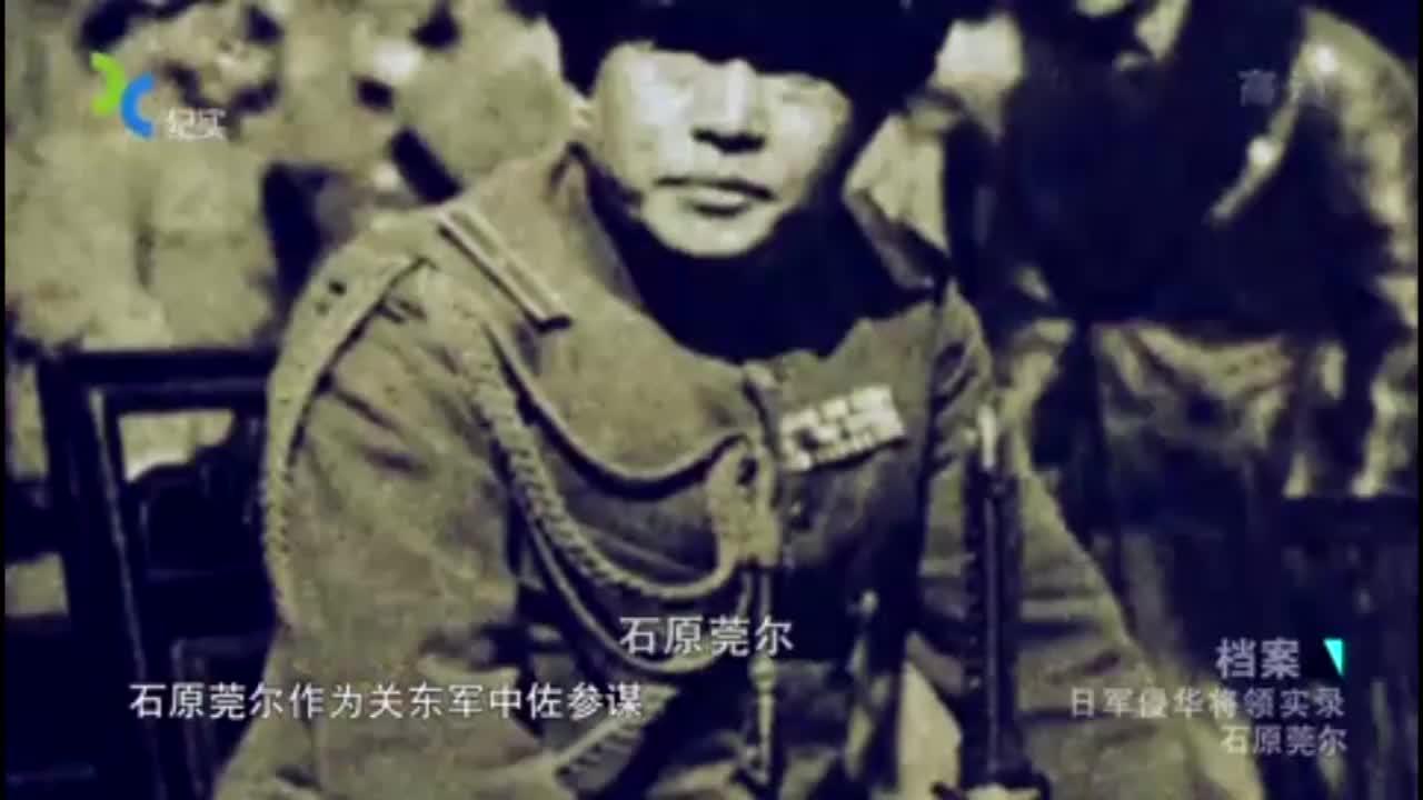 1928年他出任关东军参谋,为给侵华阴谋披上外衣,企图篡改历史