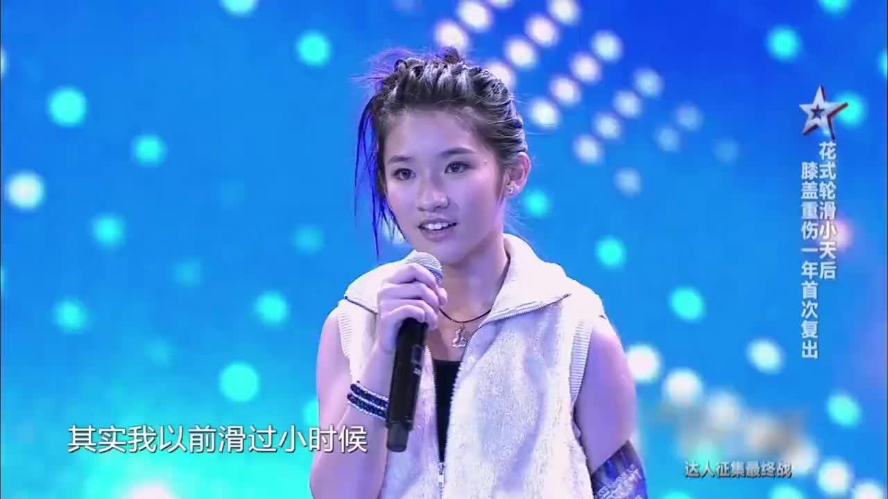 中国达人秀:花式轮滑小天后,受伤一年后首次复出