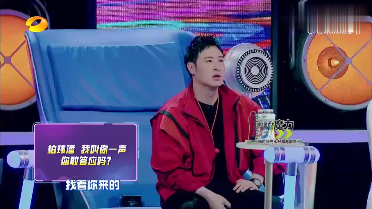嗨唱转起来:嘉宾还没出场,就开始调侃潘玮柏,潘帅:是蔡依林?