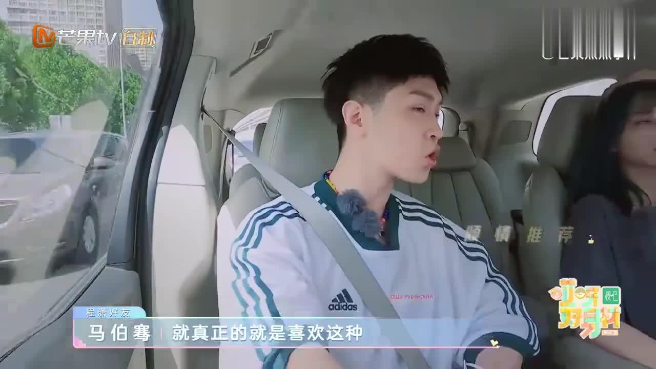 马伯骞为找回面子,带程潇去开卡丁车,网友:真幼稚!
