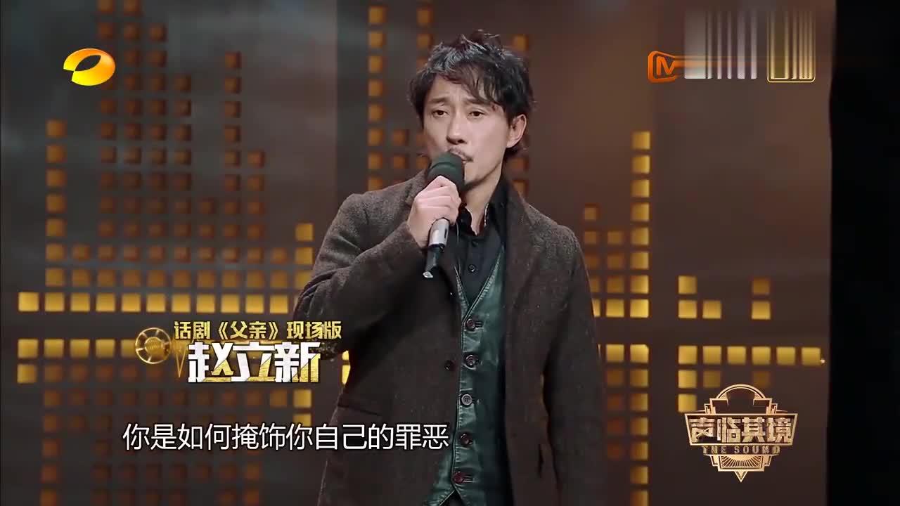 赵立新即兴表演话剧《父亲》现场版,告诉你什么叫功底,帅炸了!