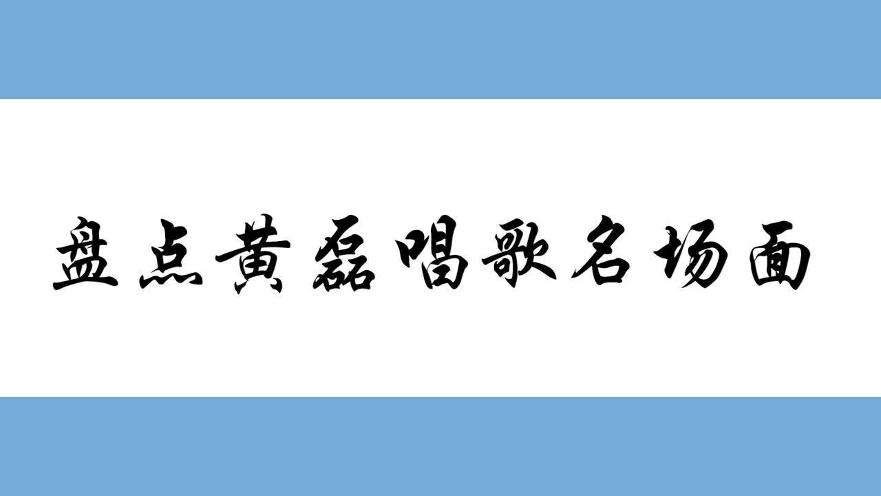 黄磊和闫妮唱老歌回忆青春,彭昱畅:我还没出生!黄磊唱歌片段