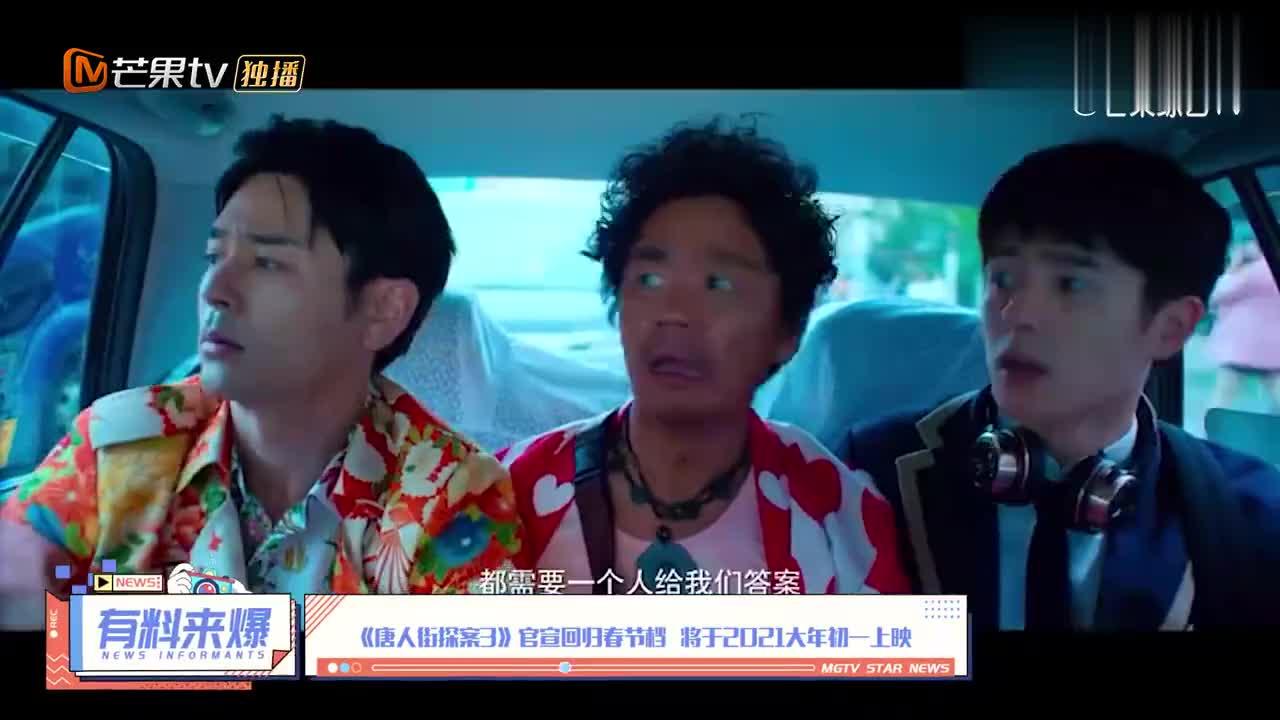 《唐人街探案3》官宣!王宝强刘昊然被日本黑帮包围,爆笑来袭!