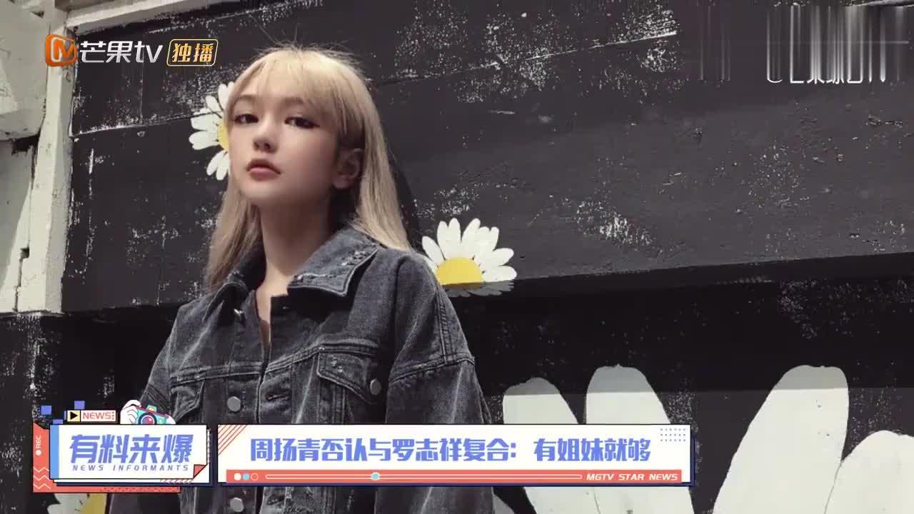 周扬青否认与罗志祥复合,发长文表态:有姐妹就够,要啥男朋友!