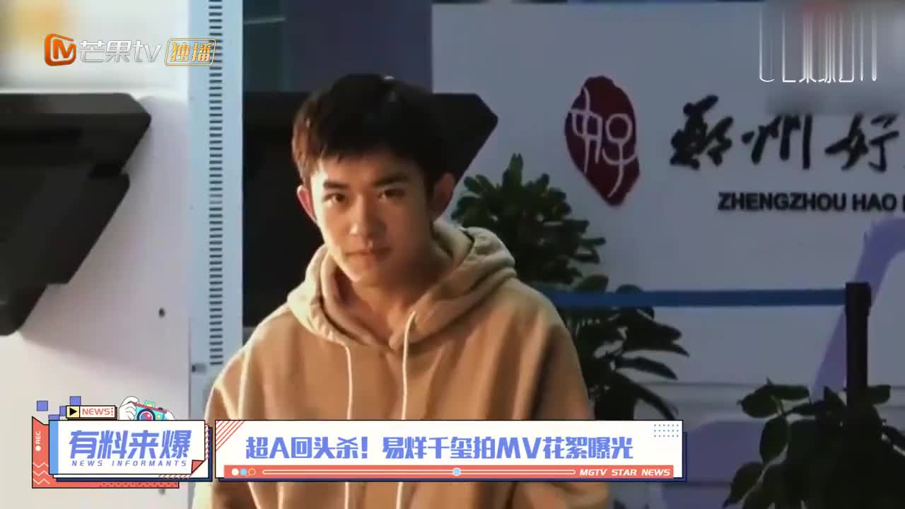 易烊千玺拍MV花絮曝光,回头的那一刻,我都想给他生孩子!