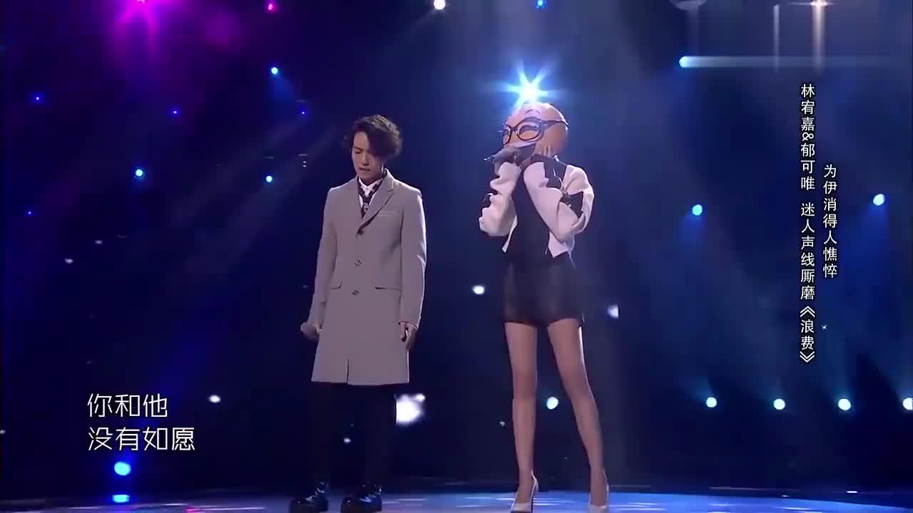 郁可唯林宥嘉合唱《浪费》,歌声直击内心深处,观众都快哭了