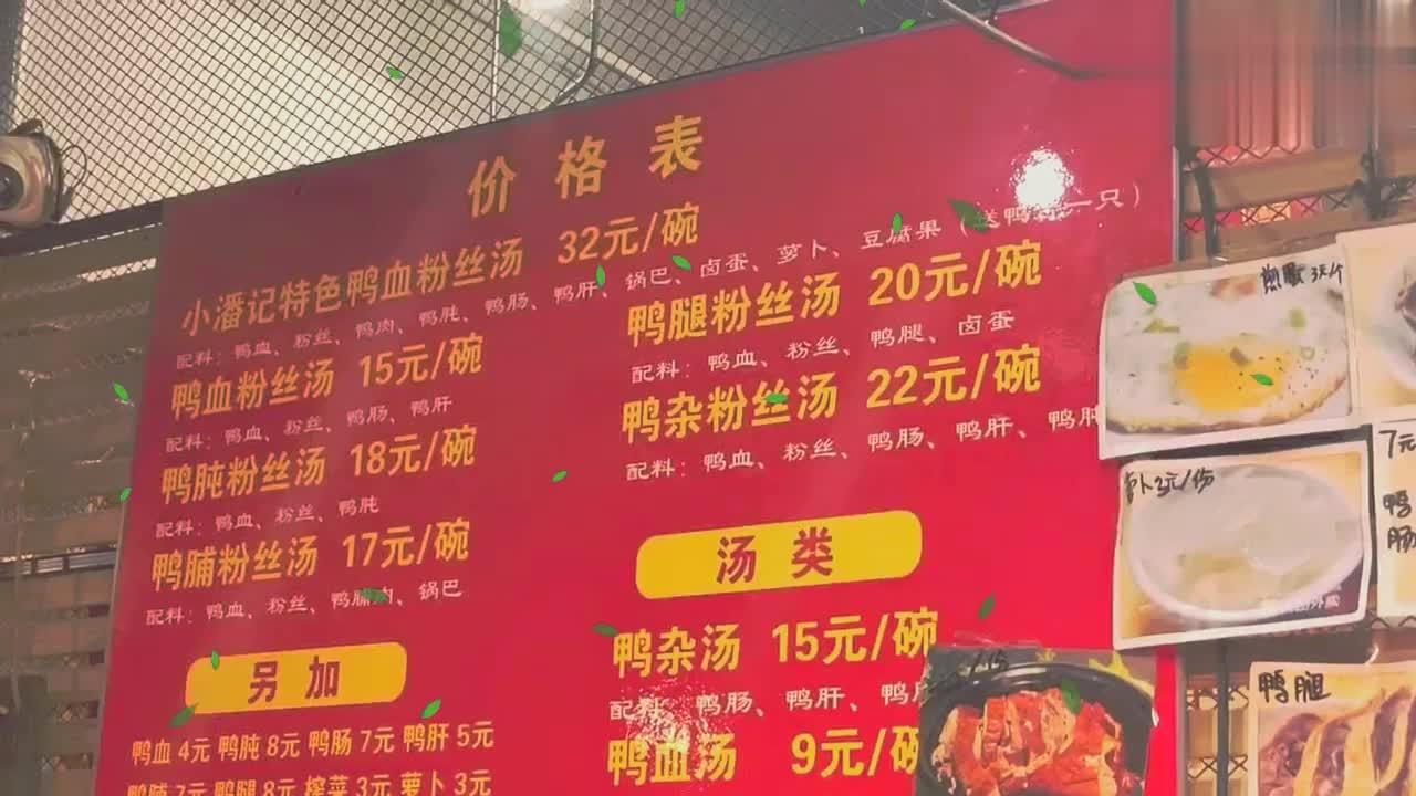 南京网友力荐的鸭血粉丝汤,这么大一碗配料超多,吃得太爽了
