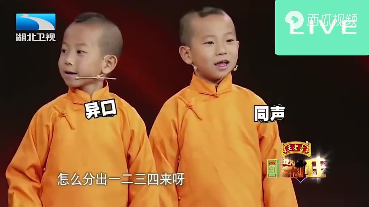 郭德纲被四胞胎整懵了!配合默契群口相声,太好笑