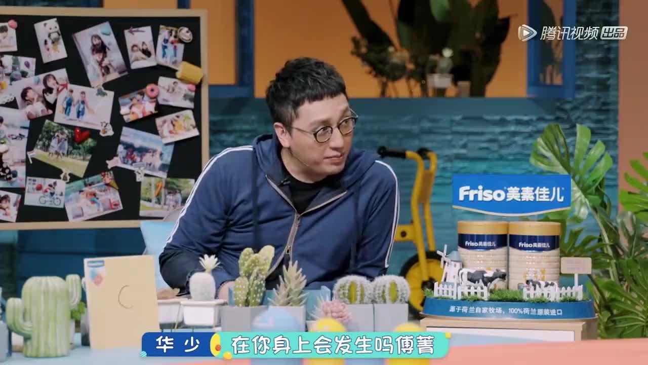 傅菁讲述自己的成长经历,姐姐在旁边嘿嘿直笑