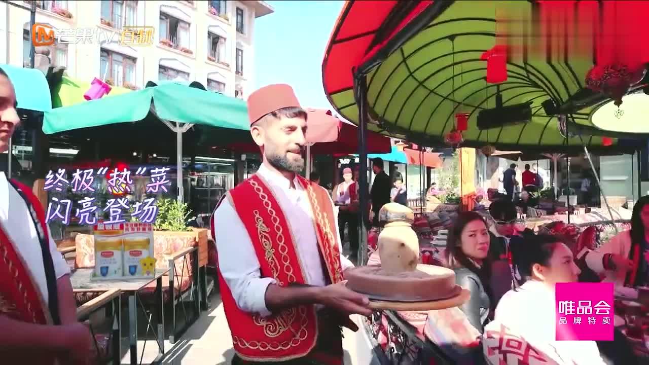 谢娜带妻子团吃土耳其大餐,杜江凌潇肃馋的变柠檬精:吃完绝对胖