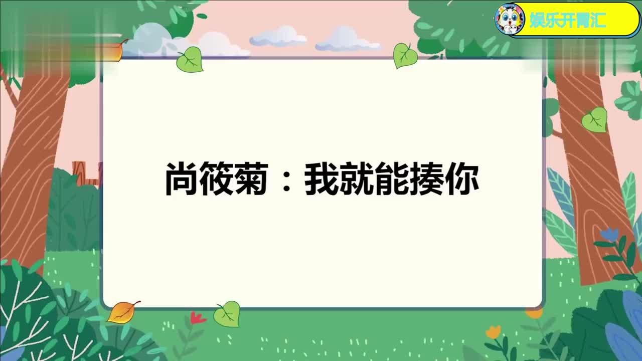 张大大:怕他们凑钱揍我,筱菊:揍你还用凑钱么?各方神侃张大大