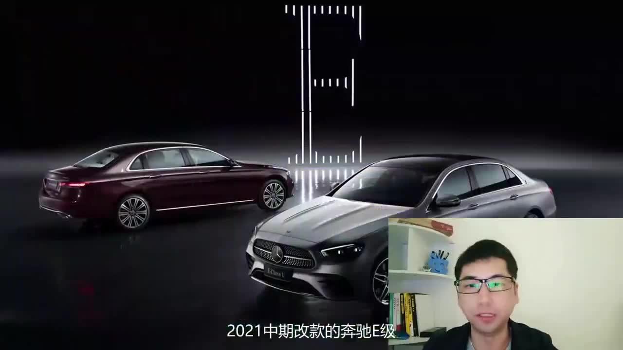 """视频:2021款奔驰E级,作为奔驰的""""小S"""",豪华感几乎压倒同级"""