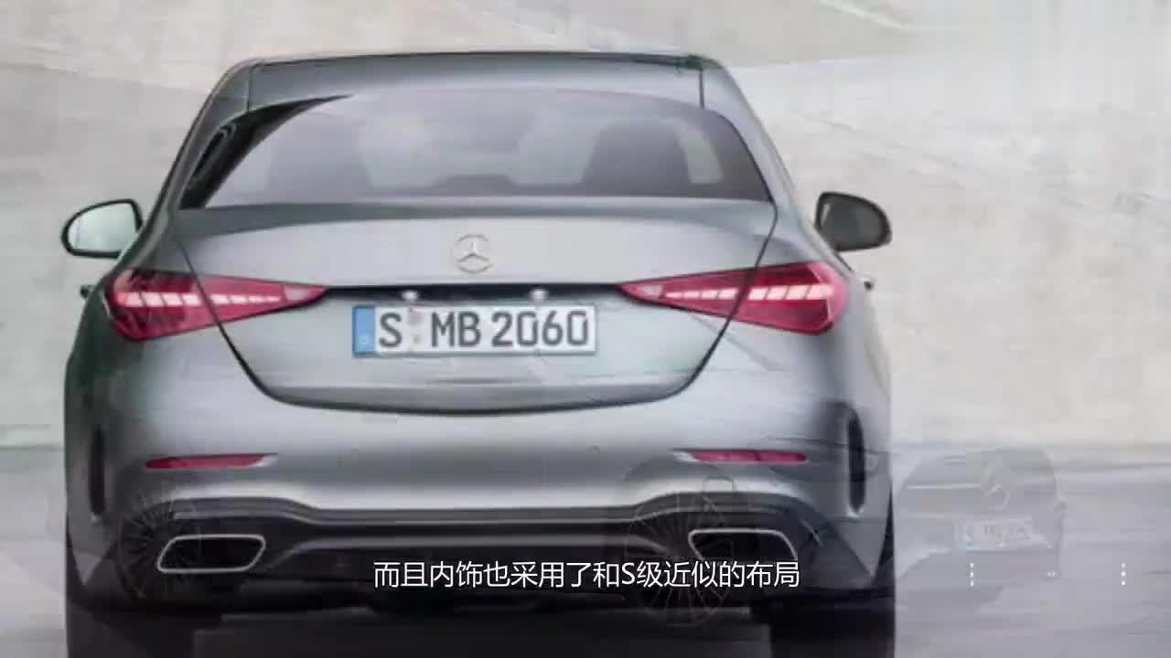 视频:风阻系数仅为0.24,全新奔驰C级正式发布!