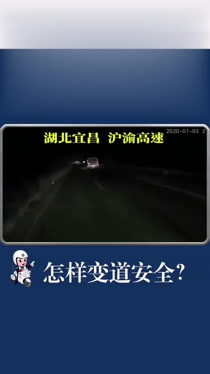 交通安全 变道一定要确保安全!