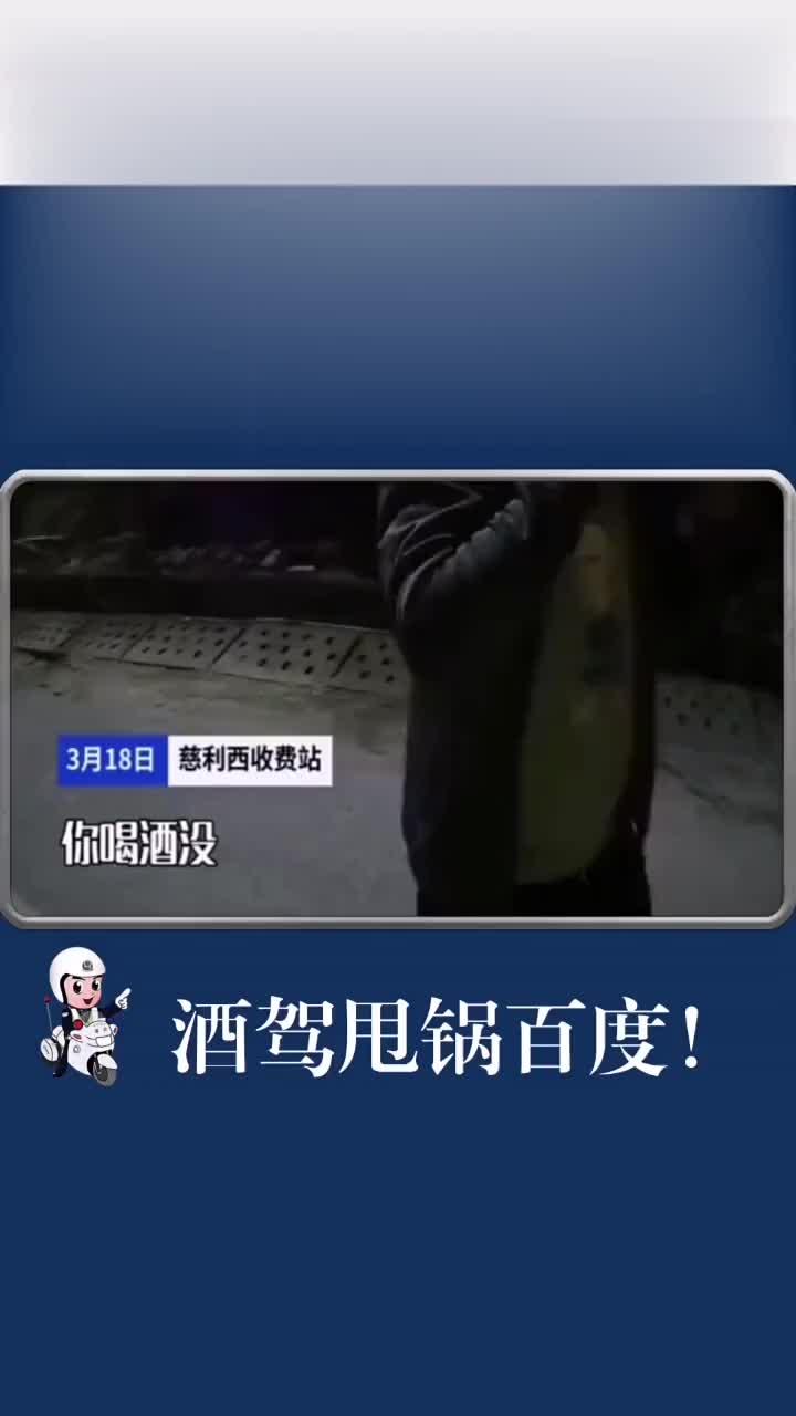交通安全 百度:这锅我不背!