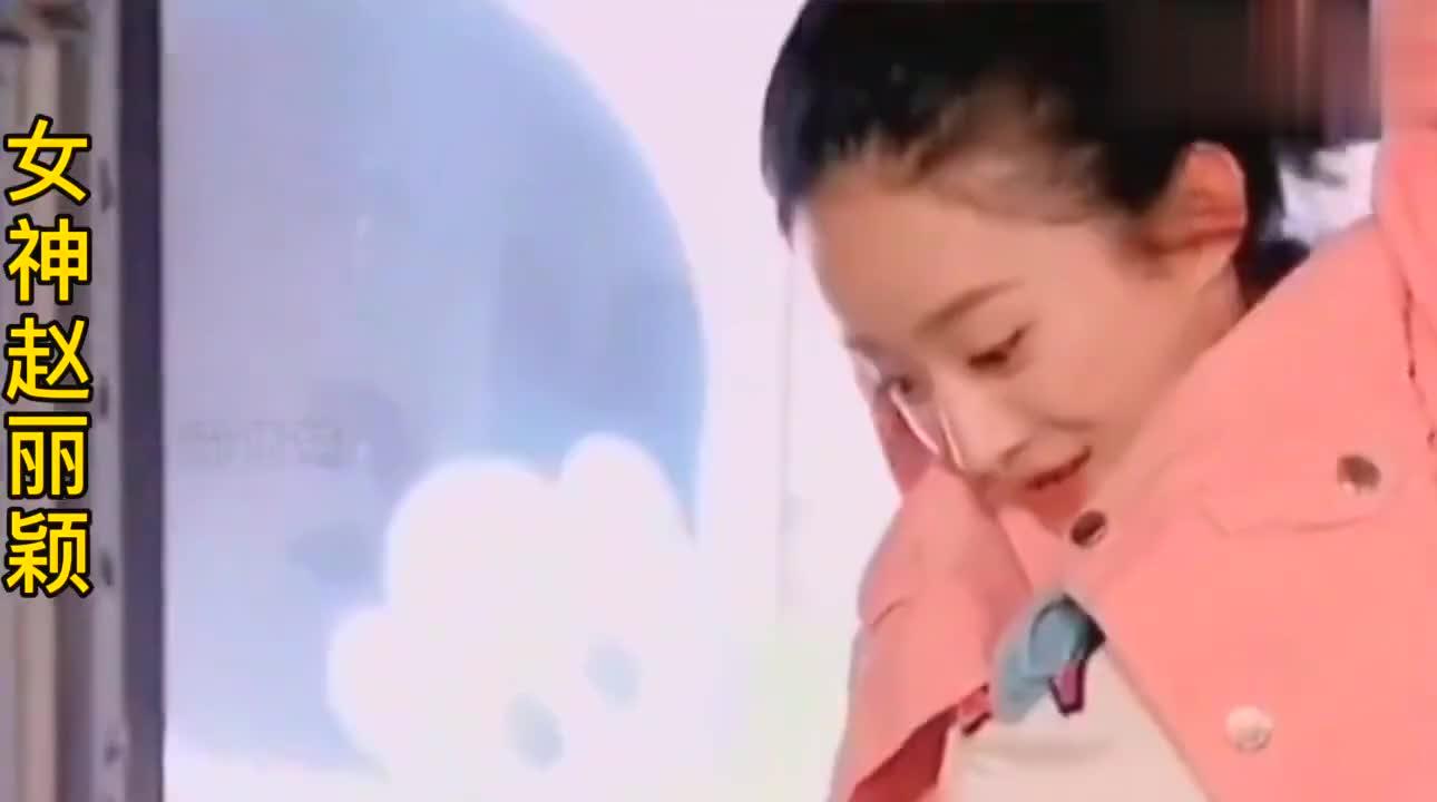 【赵丽颖】来自河北廊坊的女神,凭借电视剧和综艺节目大红大紫