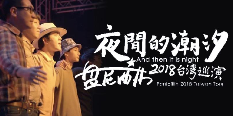 盘尼西林巡演纪录片《夜间的潮汐》6月29日上线