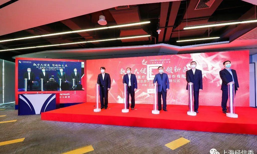 联仁医疗健康大数据科技股份有限公司开工启动暨揭牌仪式在沪举行