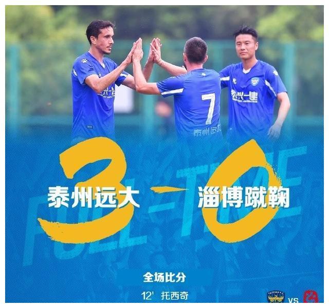 托西奇戈伟刘君鹏建功,成源反戈,泰州远大热身3-0淄博蹴鞠
