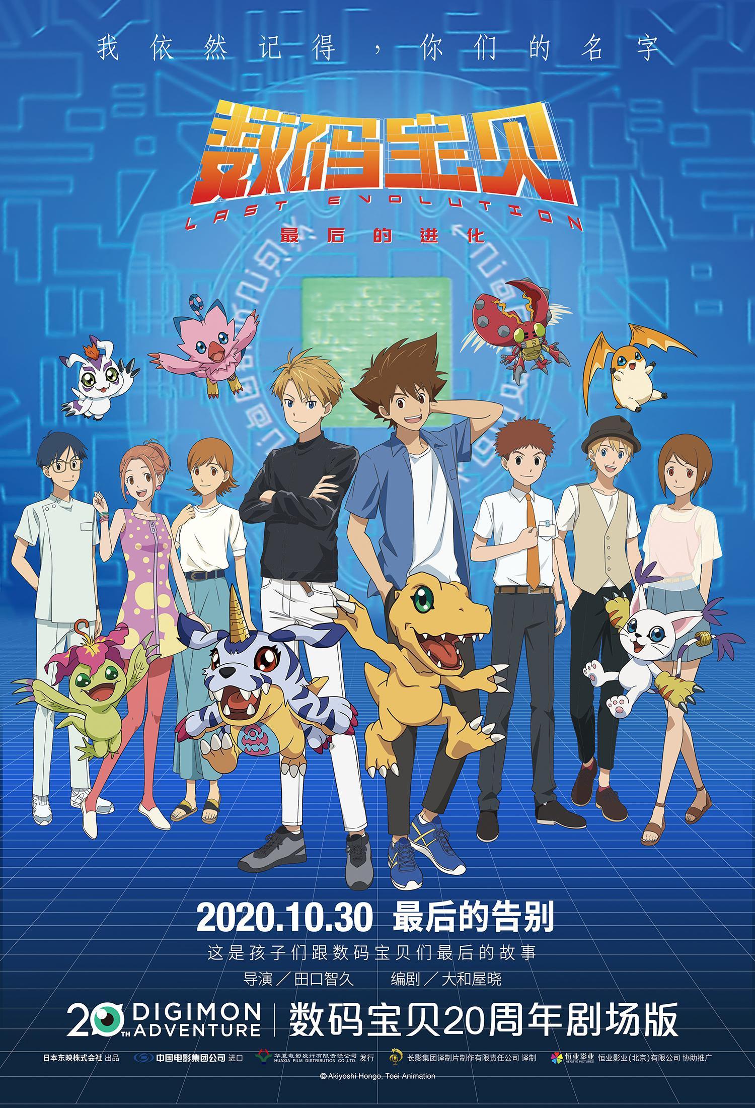 《数码宝贝:最后的进化》定档10月30日  发布中国专属定档海报