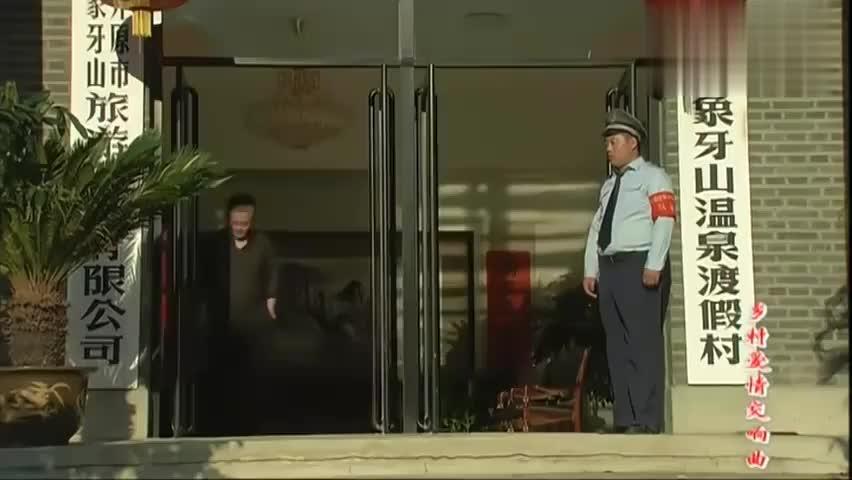 王大拿和刘总谈话,保安队长在身后给他敬礼,把王大拿吓一跳