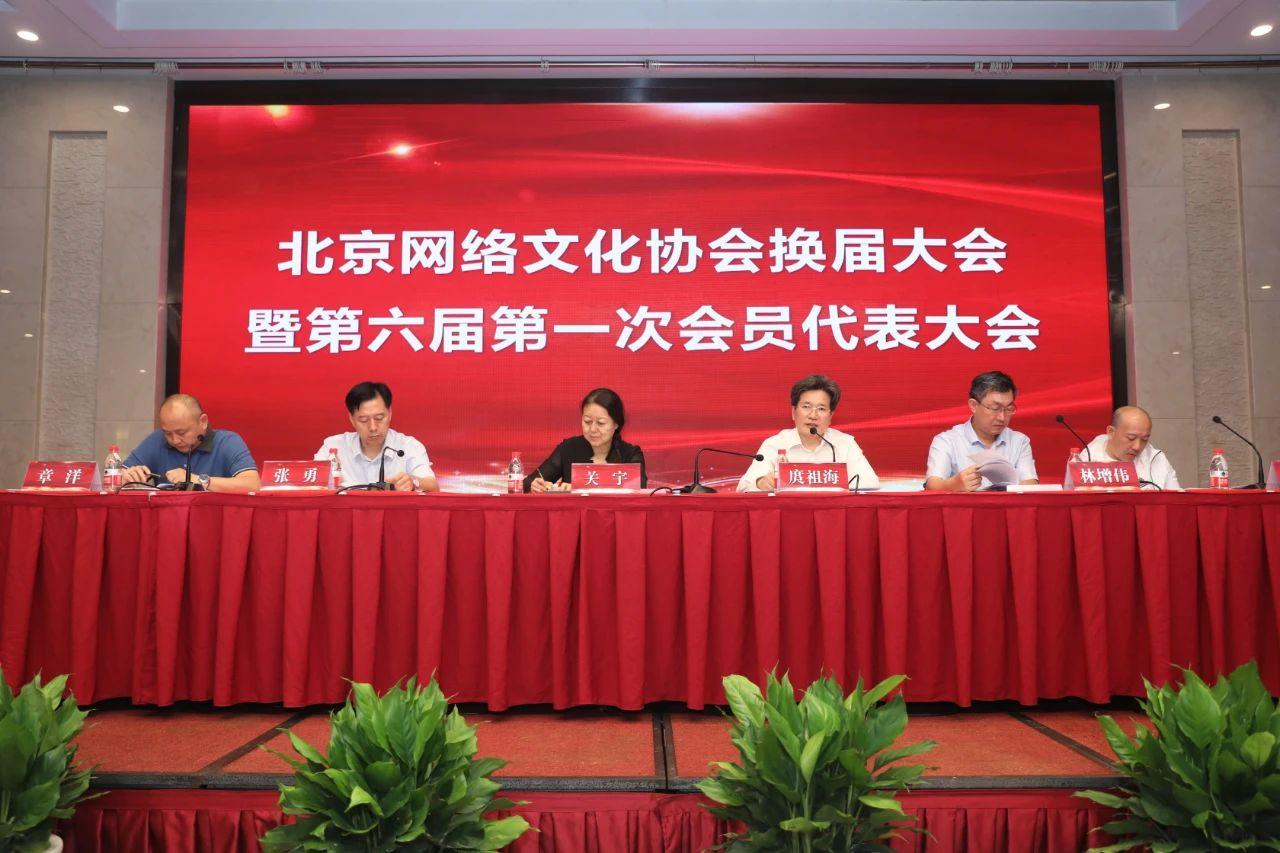北京网络文化协会选举产生新一届领导机构