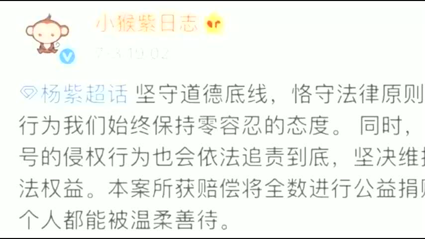 杨紫名誉权纠纷案胜诉,被告书面道歉并赔偿,将把所获赔款捐赠
