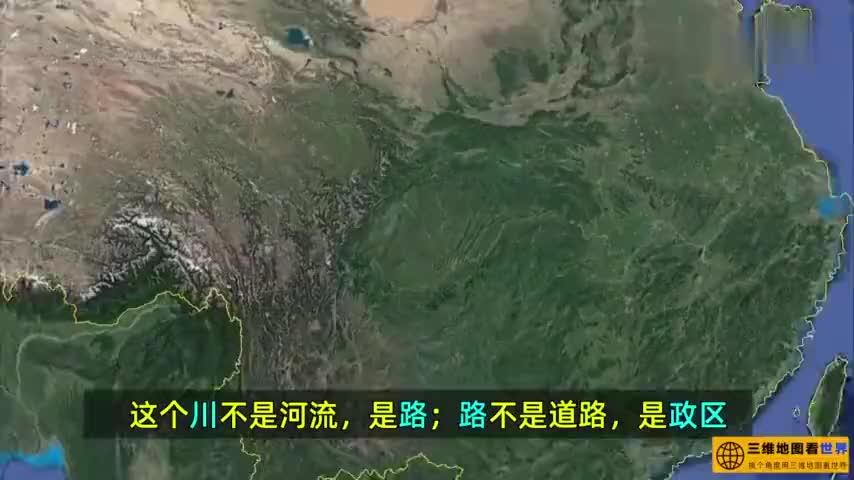 """四川是哪四个川?为什么四川是西部""""一哥""""?三维地形为你讲解"""