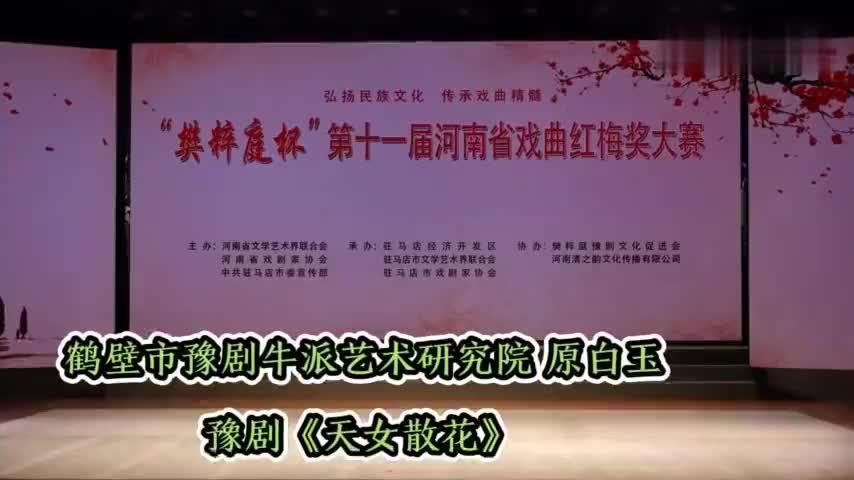 鹤壁市豫剧院原白玉《天女散花》精彩选段,悦耳动听,美轮美奂!