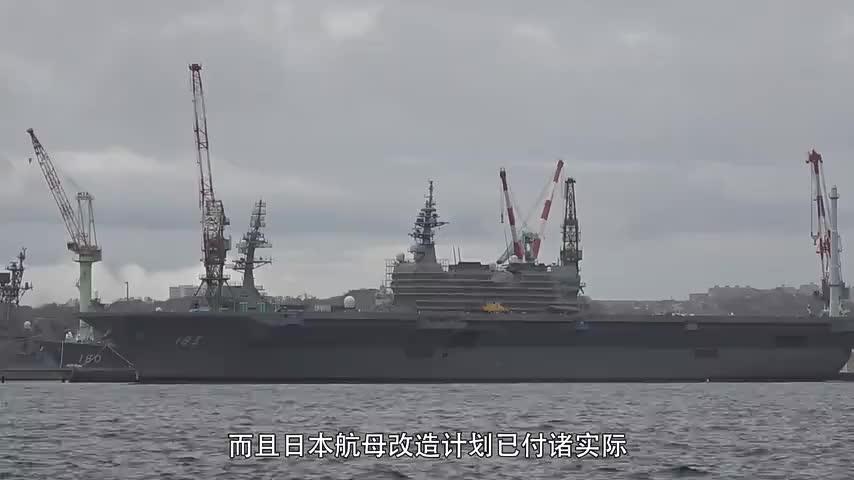 """航母野心付诸实际:日本""""出云""""号正式改装,搭配F35B不容小觑"""