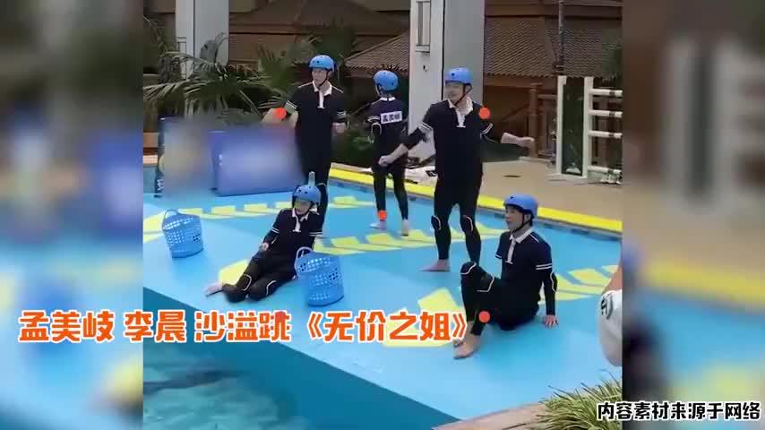 跑男团跳《无价之姐》,群魔乱舞太好笑,郭麒麟笑到滑下泳池