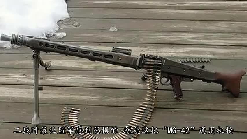 二战最牛机枪,德军MG42机枪边装弹边换枪管,区区数秒,帅爆了