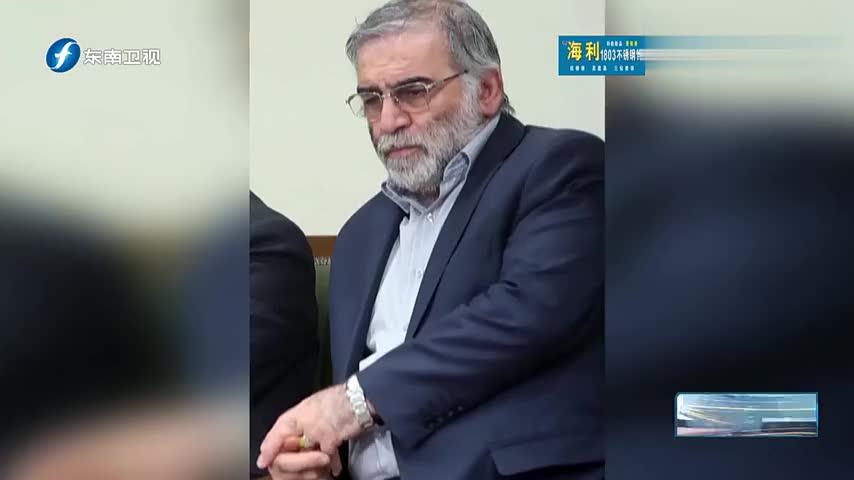 伊朗核科学家遭暗杀,伊方誓言实施报复,美国航母立即奔赴波斯湾