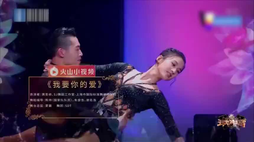 王牌:黄圣依大秀拉丁舞,瞬间惊艳全场,台下的刘嘉玲一直鼓掌