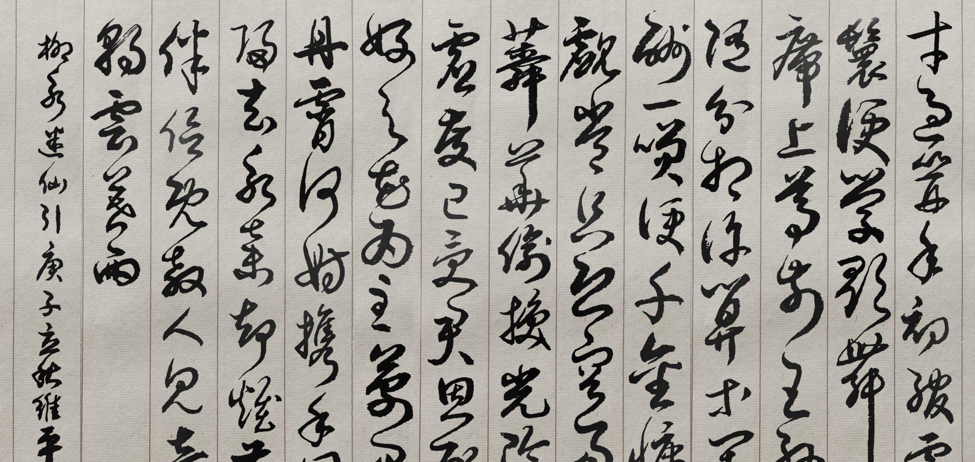 当代书法名家胡维平草书 柳永《迷仙引》