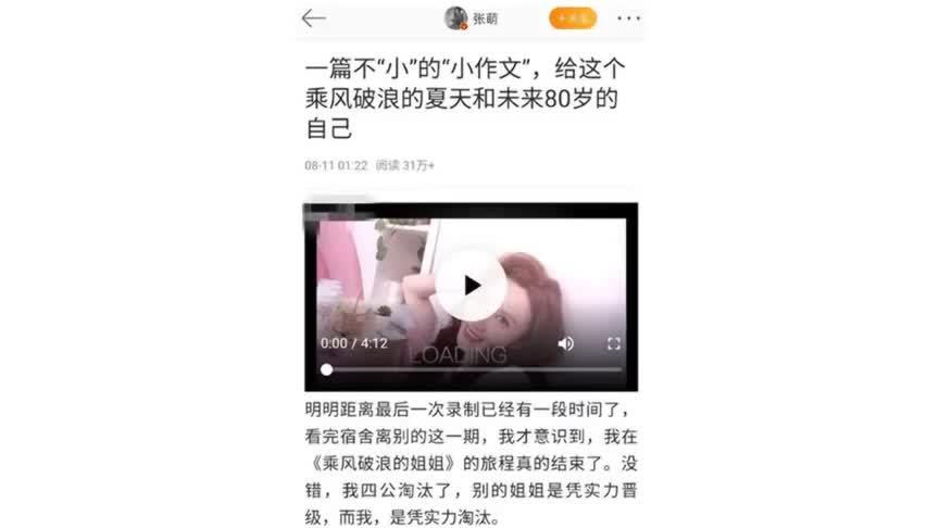 张萌发小作文回应浪姐淘汰,为每位姐姐送祝福寄语