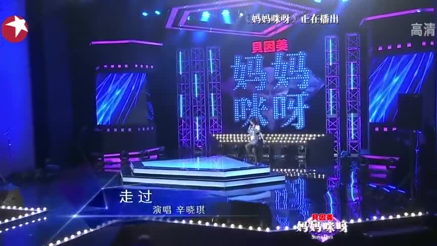 """辛晓琪惊现妈咪舞台,深情演唱《走过》,一开口就""""酥""""了"""
